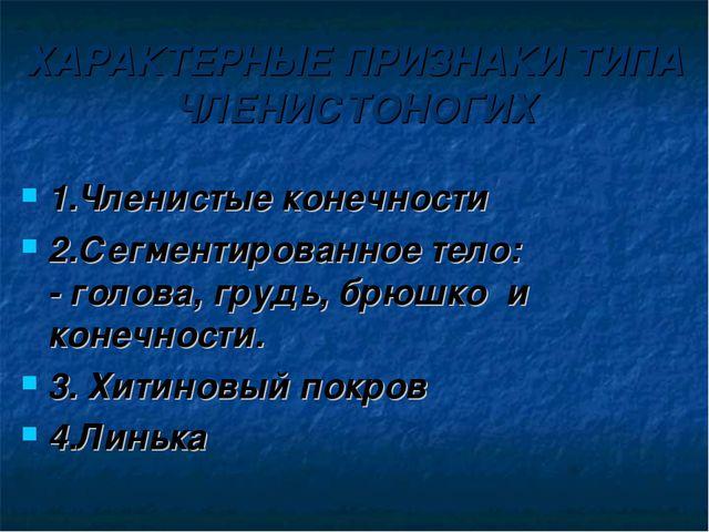 ХАРАКТЕРНЫЕ ПРИЗНАКИ ТИПА ЧЛЕНИСТОНОГИХ 1.Членистые конечности 2.Сегментирова...