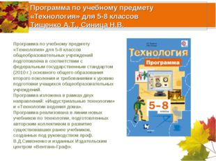 Программа по учебному предмету «Технология» для 5-8 классов Тищенко А.Т., Син