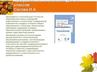 Программа по технологии для 5-8 классов Сасова И.А. Программа по технологии д