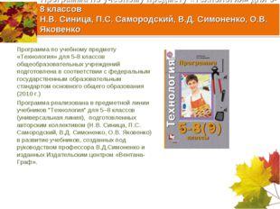 Программа по учебному предмету «Технология» для 5-8 классов Н.В. Синица, П.С.