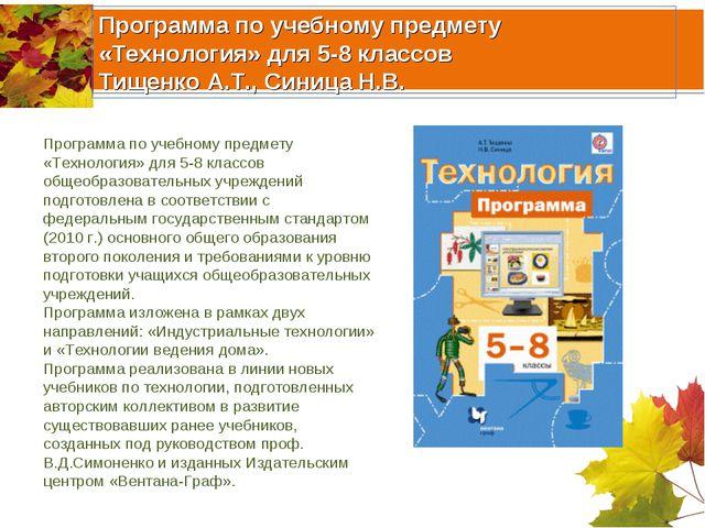 Программа по учебному предмету «Технология» для 5-8 классов Тищенко А.Т., Син...