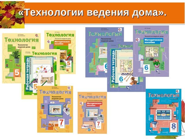 «Технологии ведения дома».