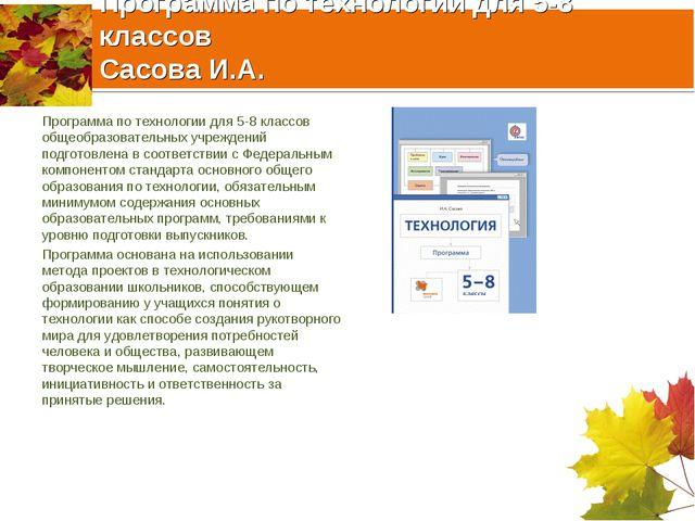 Программа по технологии для 5-8 классов Сасова И.А. Программа по технологии д...