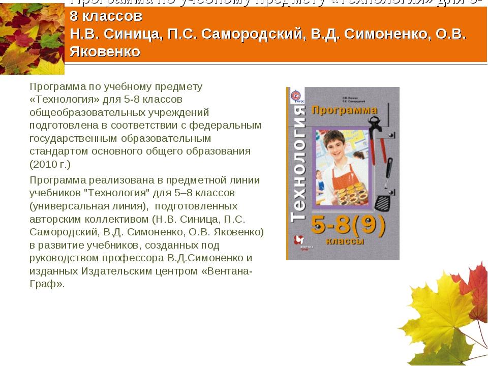 Программа по учебному предмету «Технология» для 5-8 классов Н.В. Синица, П.С....