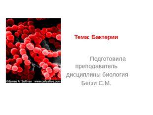 Тема: Бактерии Подготовила преподаватель дисциплины биология Бегзи С.М.
