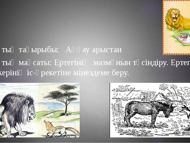 Cабақтың тақырыбы: Аңқау арыстан Сабақтың мақсаты: Ертегінің мазмұнын түсінді...