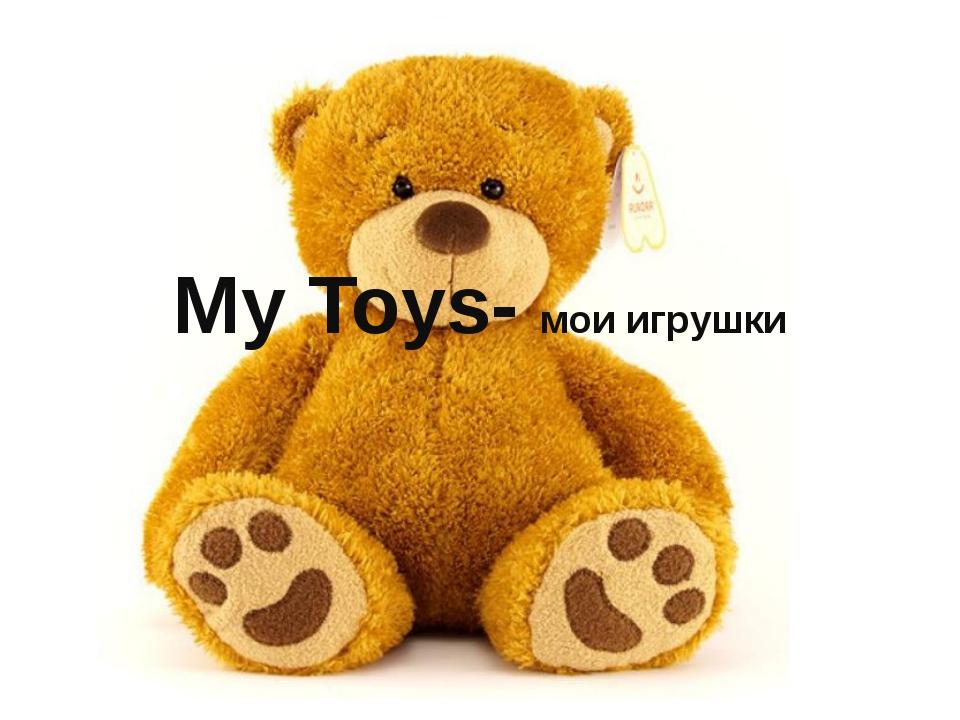 My Toys- мои игрушки