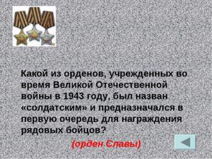 Какой из орденов, учрежденных во время Великой Отечественной войны в 1943 го