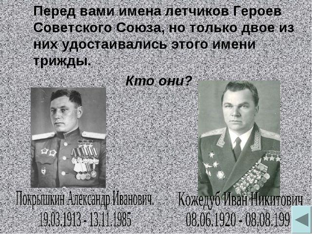 Перед вами имена летчиков Героев Советского Союза, но только двое из них удо...