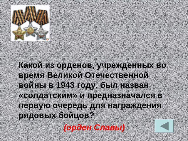 Какой из орденов, учрежденных во время Великой Отечественной войны в 1943 го...