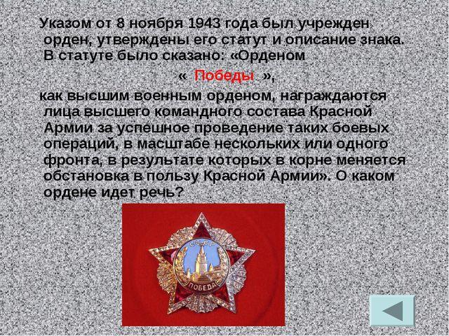 Указом от8ноября 1943года был учрежден орден, утверждены егостатут иопи...