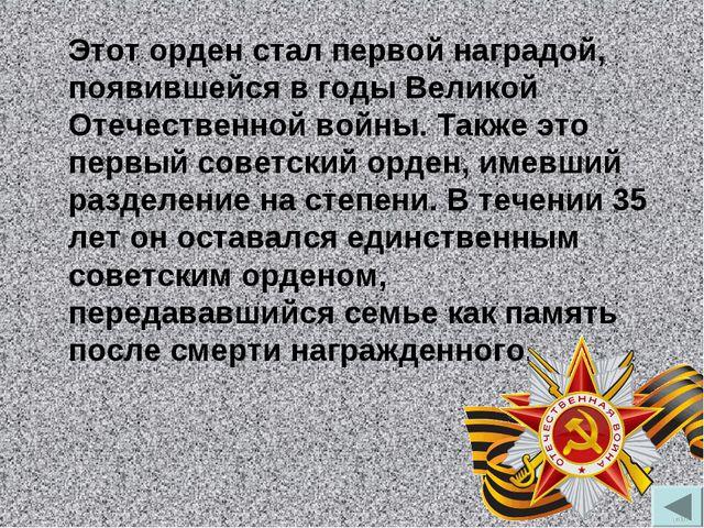 Этот орден стал первой наградой, появившейся в годы Великой Отечественной во...