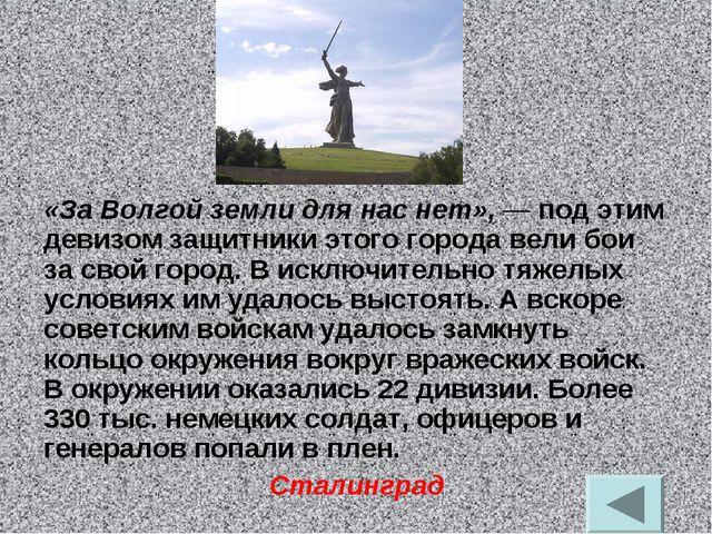 «За Волгой земли для нас нет», — под этим девизом защитники этого города вел...