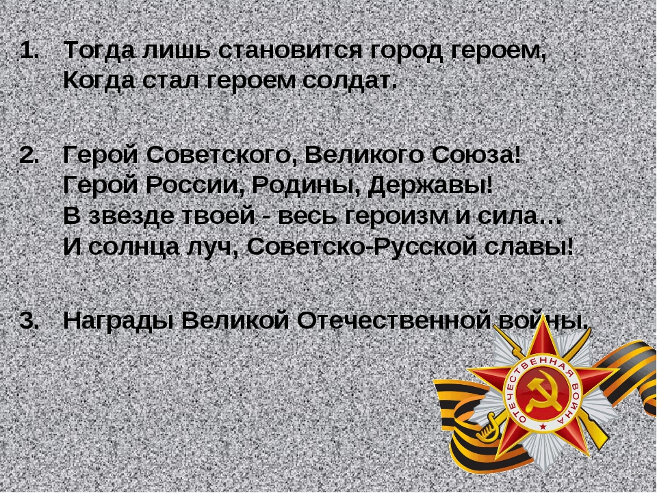 Тогда лишь становится город героем, Когда стал героем солдат. Герой Советс...