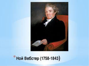 Ной Вебстер (1758-1843)