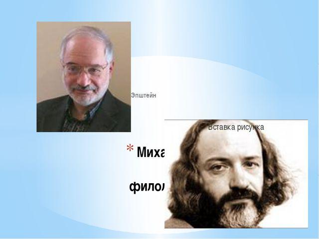 Михаил Наумович Эпштейн Михаил Наумович Эпштейн - филолог, философ