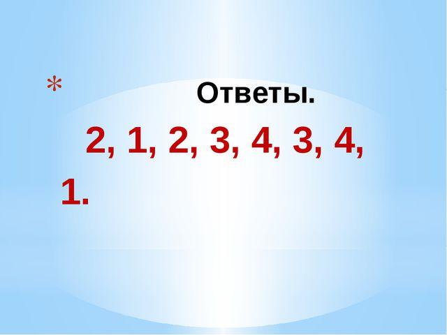 Ответы. 2, 1, 2, 3, 4, 3, 4, 1.