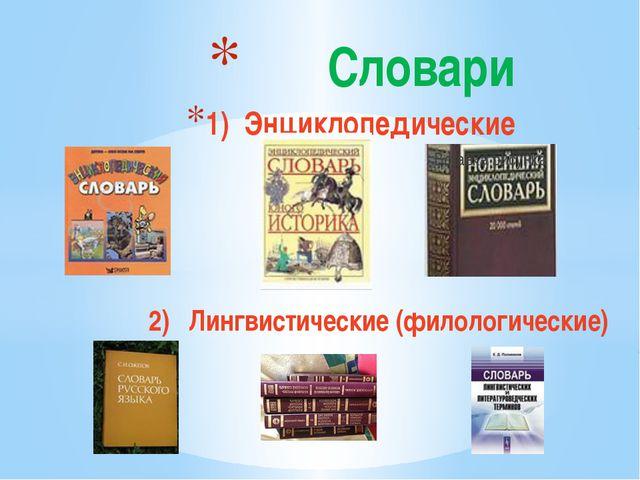 Словари 1) Энциклопедические 2) Лингвистические (филологические)