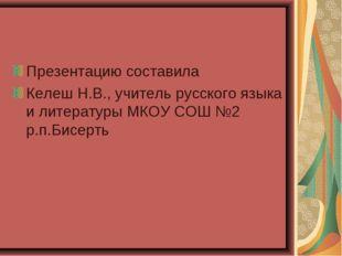 Презентацию составила Келеш Н.В., учитель русского языка и литературы МКОУ СО