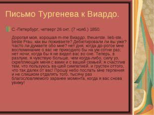 Письмо Тургенева к Виардо. С.-Петербург, четверг 26 окт. (7 нояб.) 1850. Доро
