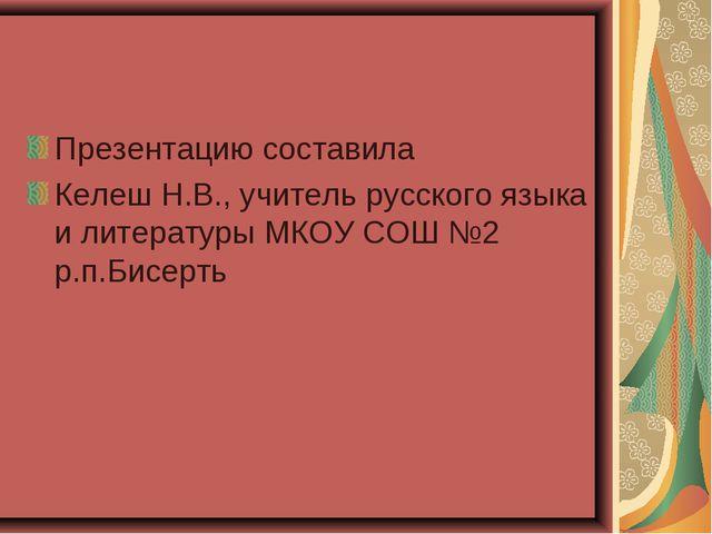 Презентацию составила Келеш Н.В., учитель русского языка и литературы МКОУ СО...