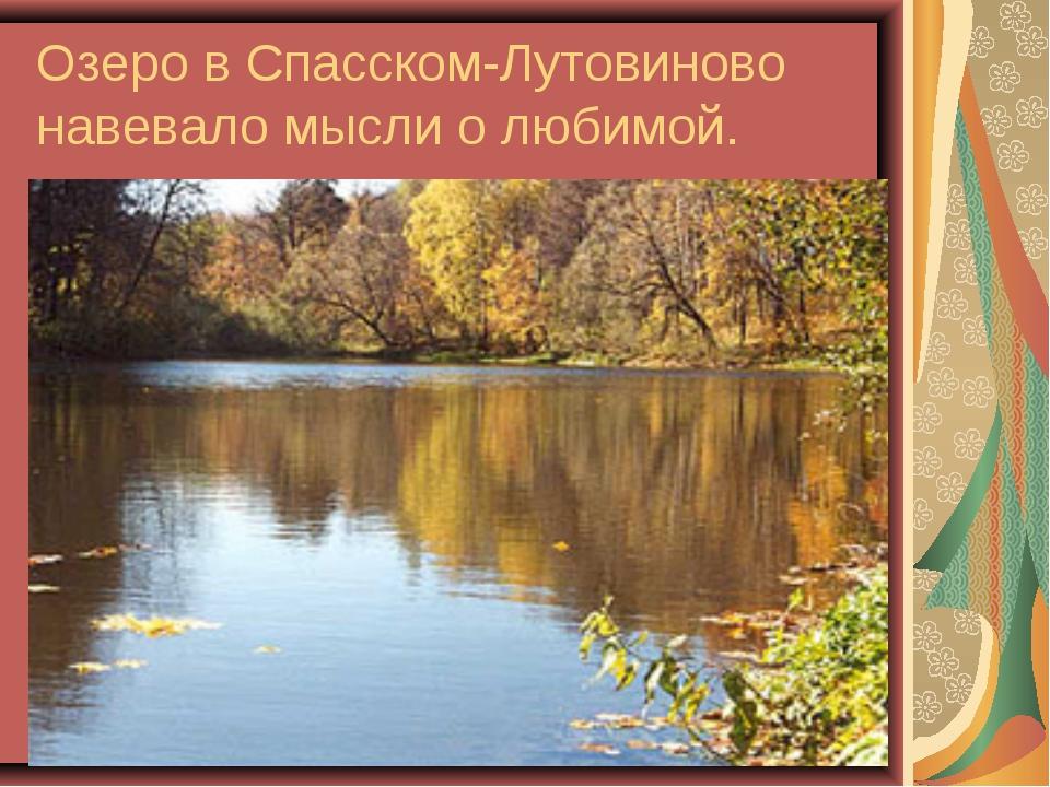 Озеро в Спасском-Лутовиново навевало мысли о любимой.