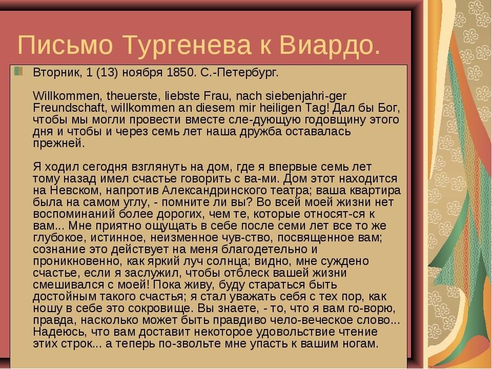 Письмо Тургенева к Виардо. Вторник, 1 (13) ноября 1850. С.-Петербург. Willkom...