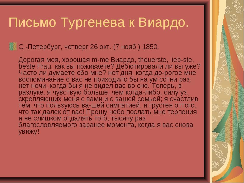 Письмо Тургенева к Виардо. С.-Петербург, четверг 26 окт. (7 нояб.) 1850. Доро...