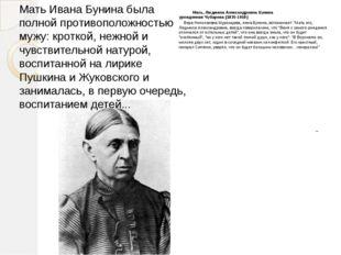 Мать, Людмила Александровна Бунина урожденная Чубарова (1835-1910) Вера Ник