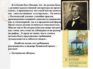 И.А.Бунин был убежден, что не должно быть « деления художественной литерату