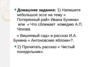 Домашнее задание:1) Напишите небольшое эссе на тему « Потерянный рай» Ивана