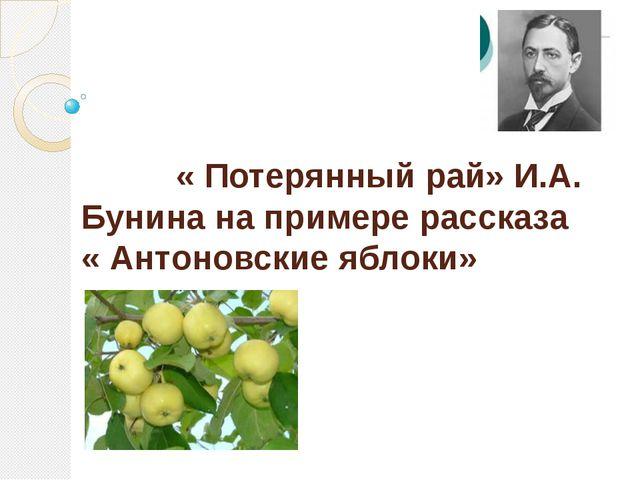 « Потерянный рай» И.А. Бунина на примере рассказа « Антоновские яблоки»