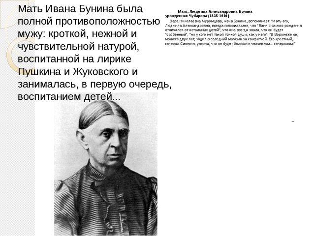 Мать, Людмила Александровна Бунина урожденная Чубарова (1835-1910) Вера Ник...