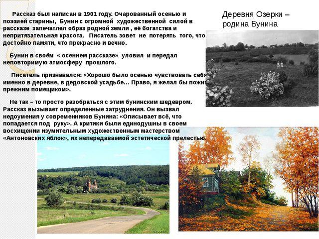 Рассказ был написан в 1901 году. Очарованный осенью и поэзией старины, Бунин...