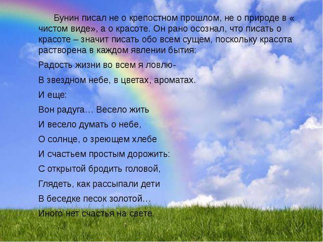 Бунин писал не о крепостном прошлом, не о природе в « чистом виде», а о крас...