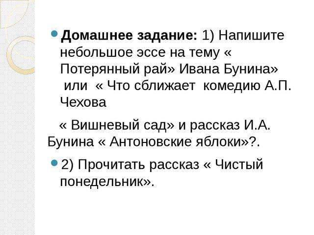 Домашнее задание:1) Напишите небольшое эссе на тему « Потерянный рай» Ивана...