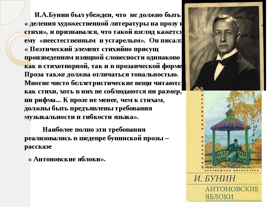 И.А.Бунин был убежден, что не должно быть « деления художественной литерату...