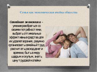 Семья как экономическая ячейка общества Семейная экономика – умение разобрать