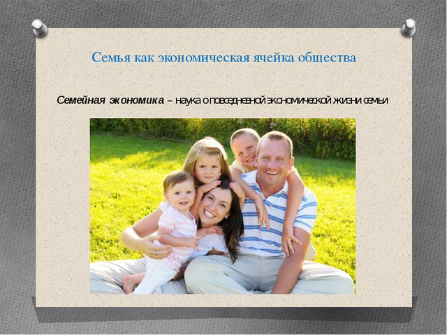 Семья как экономическая ячейка общества Семейная экономика – наука о повседне...