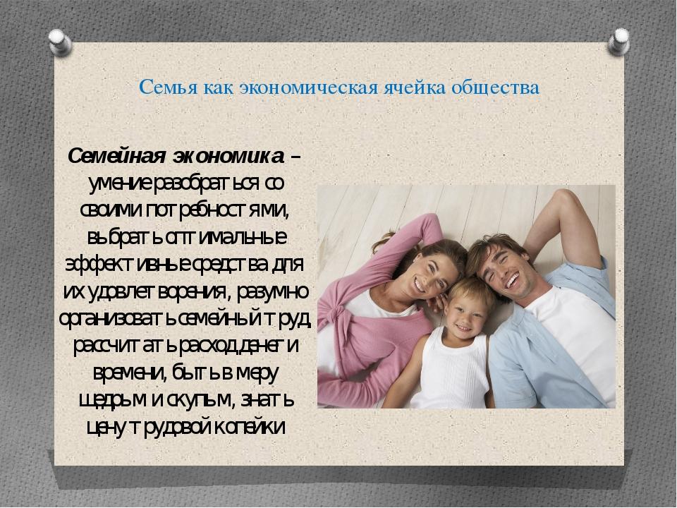 Семья как экономическая ячейка общества Семейная экономика – умение разобрать...