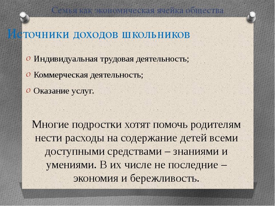 Семья как экономическая ячейка общества Индивидуальная трудовая деятельность;...