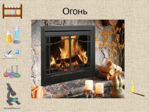 Огонь http://linda6035.ucoz.ru/