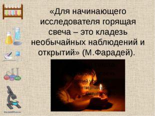 «Для начинающего исследователя горящая свеча – это кладезь необычайных наблюд