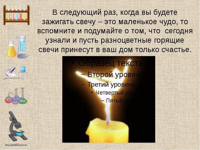 В следующий раз, когда вы будете зажигать свечу – это маленькое чудо, то вспо...