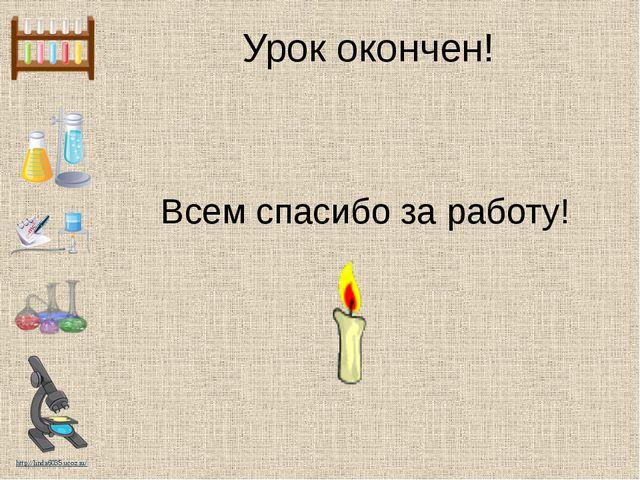 Урок окончен! Всем спасибо за работу! http://linda6035.ucoz.ru/