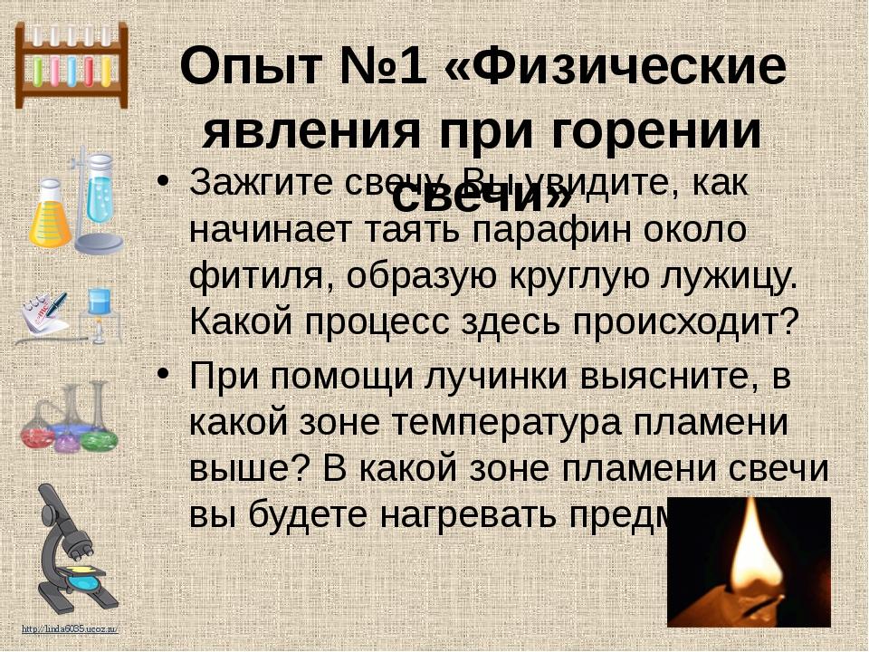 Опыт №1 «Физические явления при горении свечи» Зажгите свечу. Вы увидите, как...