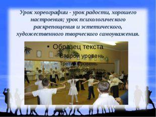 Урок хореографии - урок радости, хорошего настроения; урок психологического р