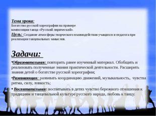 Тема урока: Богатство русской хореографии на примере композиции танца «Русски