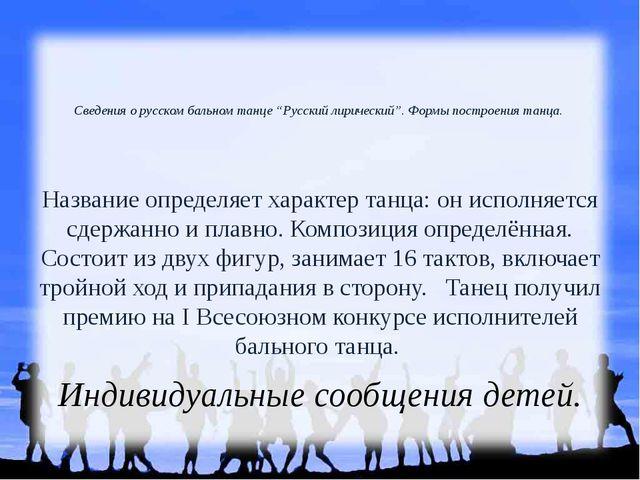 """Сведения о русском бальном танце """"Русский лирический"""". Формы построения танца..."""