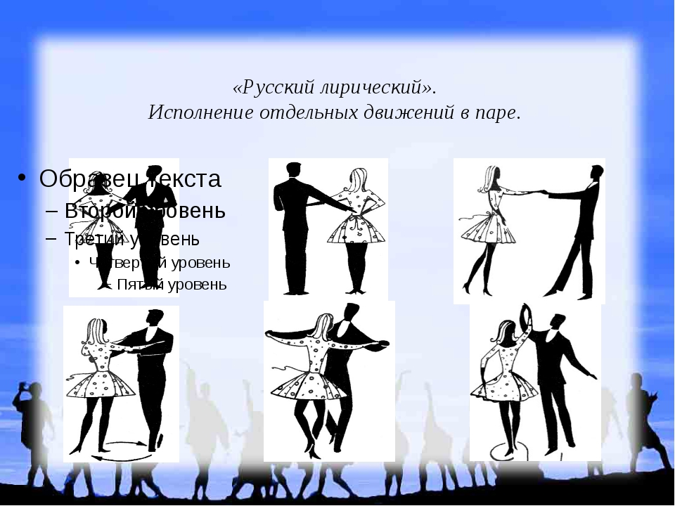 «Русский лирический». Исполнение отдельных движений в паре.